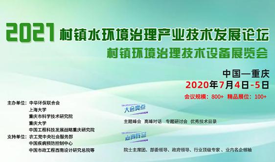 2021村鎮水環境治理產業與發展論壇最新日程