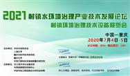 2021村镇水环境治理产业与发展论坛最新日程