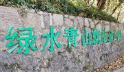 """浙江省發改委印發《浙江省循環經濟發展""""十四五""""規劃》"""