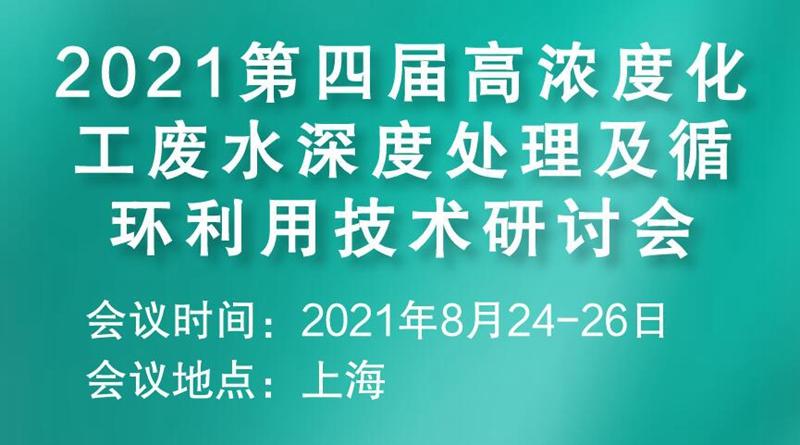2021第四届高浓度化工废水深度处理及循环利用技术研讨会