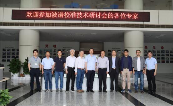 波长色散X射线荧光光谱仪校准技术研讨会在昆山顺利举办