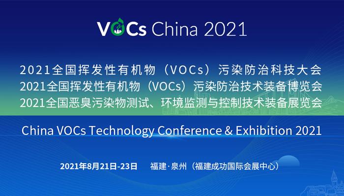 2021全國揮發性有機物(VOCs)污染防治技術裝備博覽會