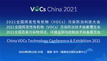 2021全国挥发性有机物(VOCs)污染防治技术装备博览会
