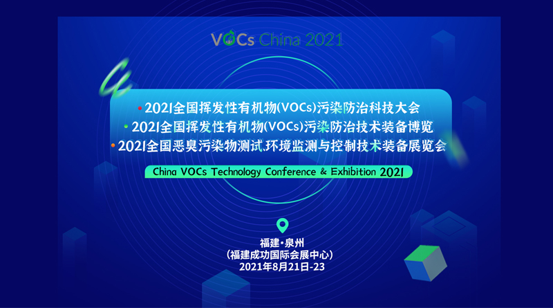 2021全國揮發性有機物(VOCs)污染防治科技大會暨2021全國揮發性有機物(VOCs)污染防治技術裝備博覽會