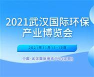 重磅通知   武汉环境保护产业协会应邀作为2021武汉环保展协办单位