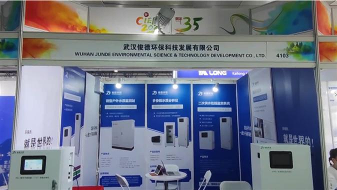 武汉俊德环保科技发展有限公司亮相北京环保展