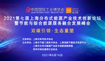 预告|2021第七届上海分布式能源产业技术创新论坛暨节能与综合能源服务融合发展峰会