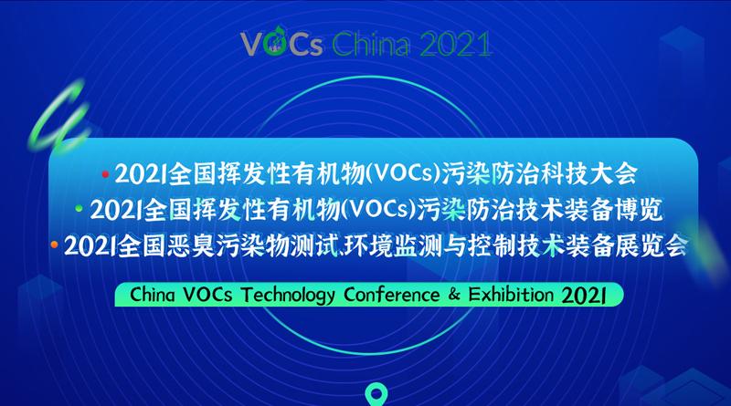 2021全国挥发性有机物(VOCs)污染防治科技大会暨2021全国挥发性有机物(VOCs)污染防治技术装备博览会