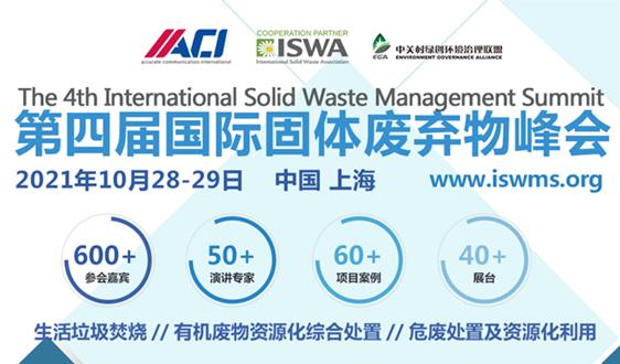 延期通知|ACI第四届国际固体废弃物峰会将延期举行