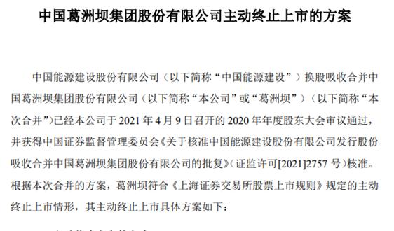 中国葛洲坝集团股份有限公司停牌:提交股票终止上市的申请