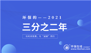 """環保的""""三分之二""""年(2021年篇)"""