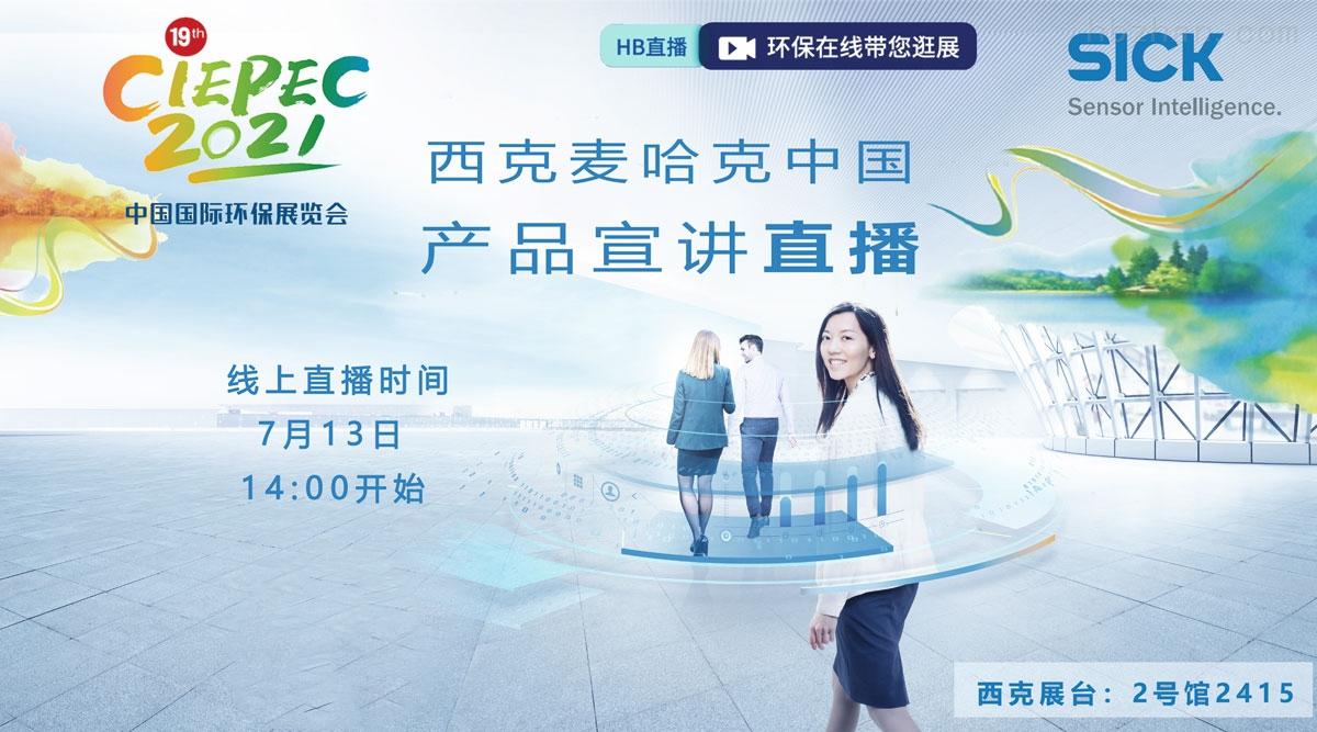 产品宣讲直播:西克麦哈克邀您相约中国国际环保展(CIEPEC2021)