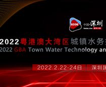 2022粤港澳大湾区生态环境技术与设备展览会明年2月开展!