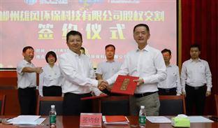 东江环保收购雄风环保股权交割仪式顺利举行!