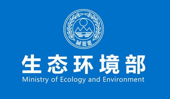第二轮第四批中央生态环境保护督察全面完成督察进驻工作
