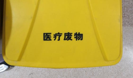 关于征求《宜兴市医疗废物集中处置管理办法(送审稿)》意见的公告