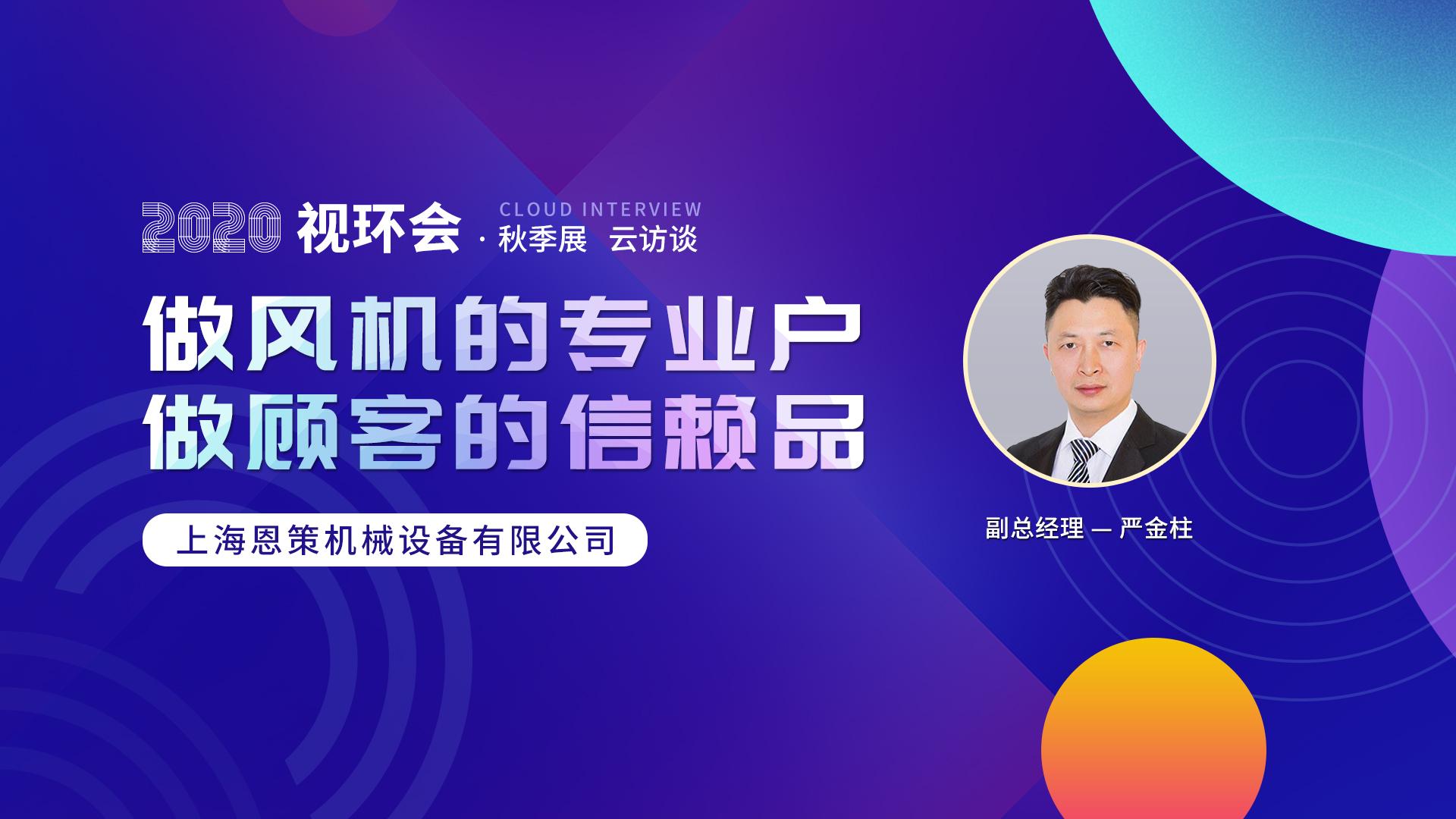 云访谈:上海恩策机械设备有限公司副总经理严金柱