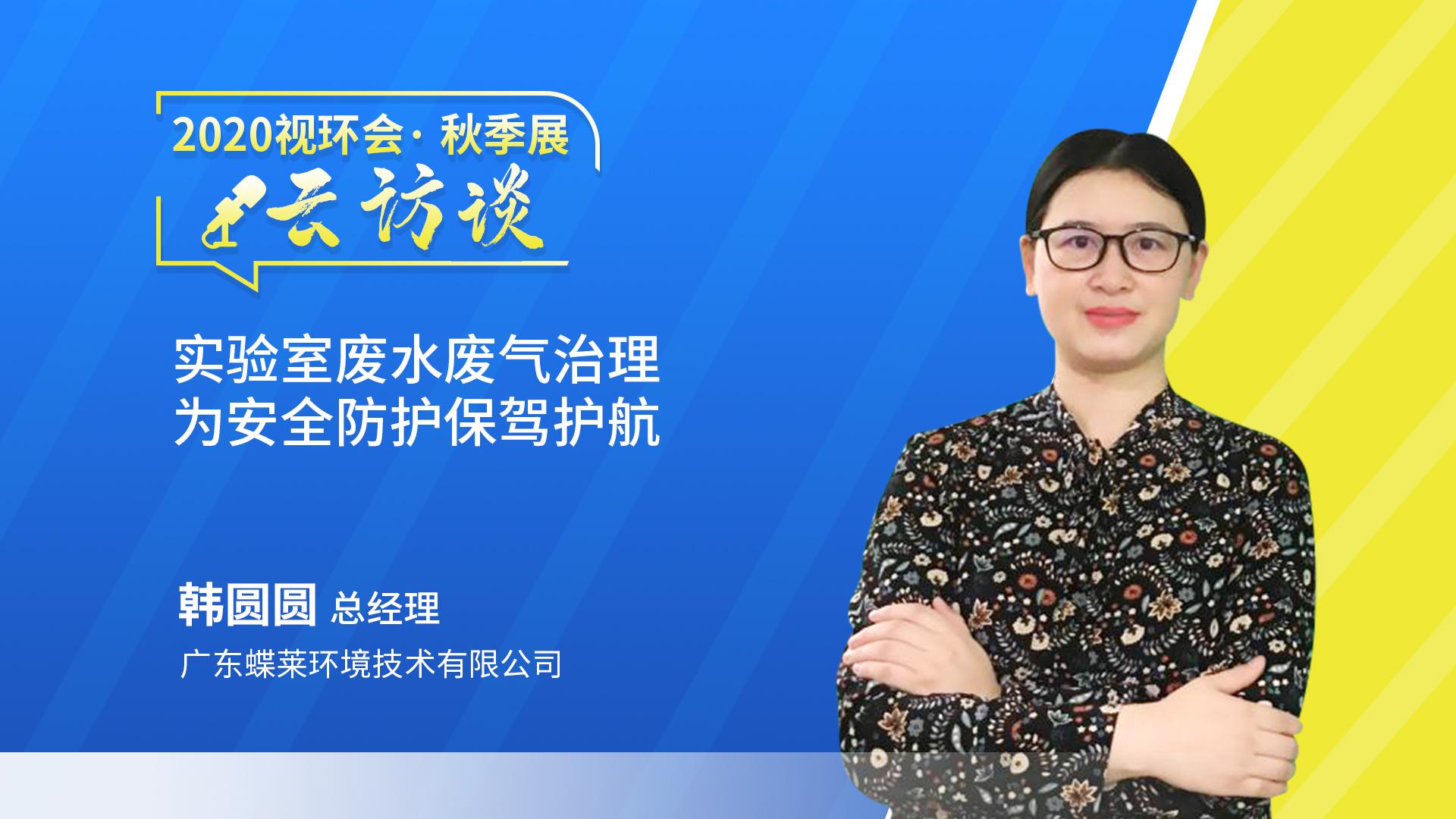 云访谈:广东蝶莱环境技术有限公司总经理韩圆圆
