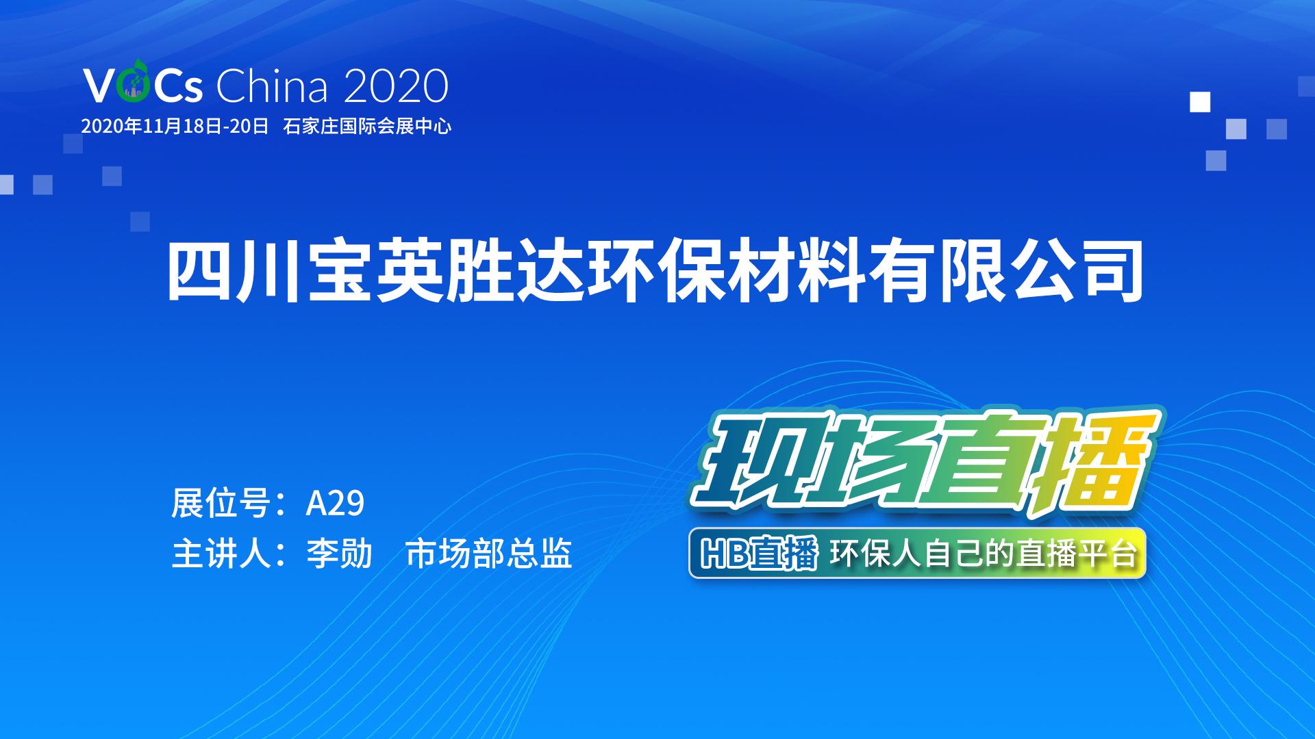 2020 VOCs China直播:宝英胜达VOCs非贵金属催化剂