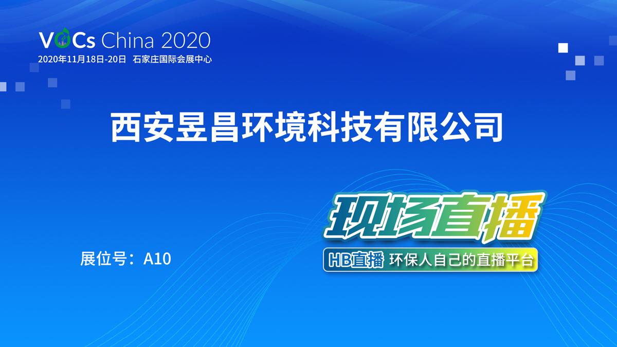 昱昌环境携系列挥发性有机物治理方案亮相VOCs China 2020