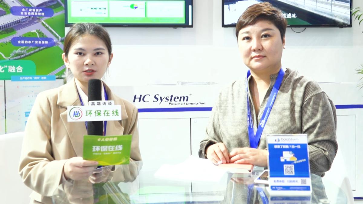 上海昊滄攜系列核心技術亮相2020城鎮水務大會
