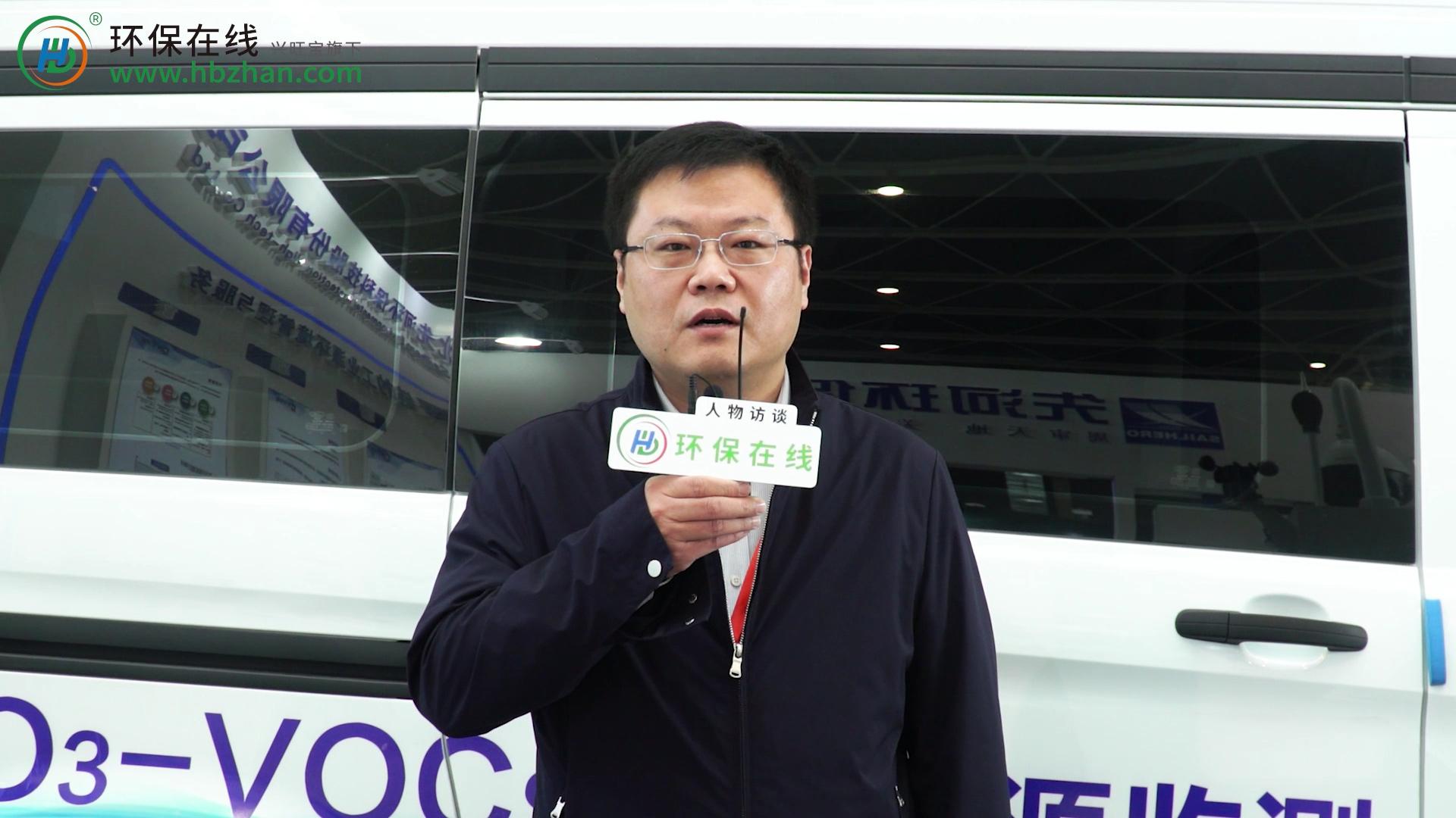 专访:河北先河环保科技股份有限公司总裁助理刘水东