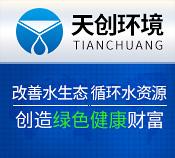 杭州天创环境科技股份有限公司