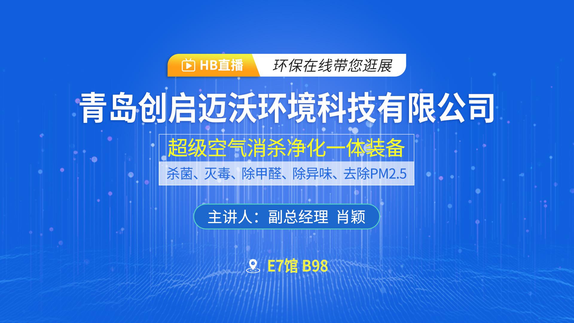 展台位于E7馆 B98 青岛创启迈沃环境诚邀您相约中国环博会