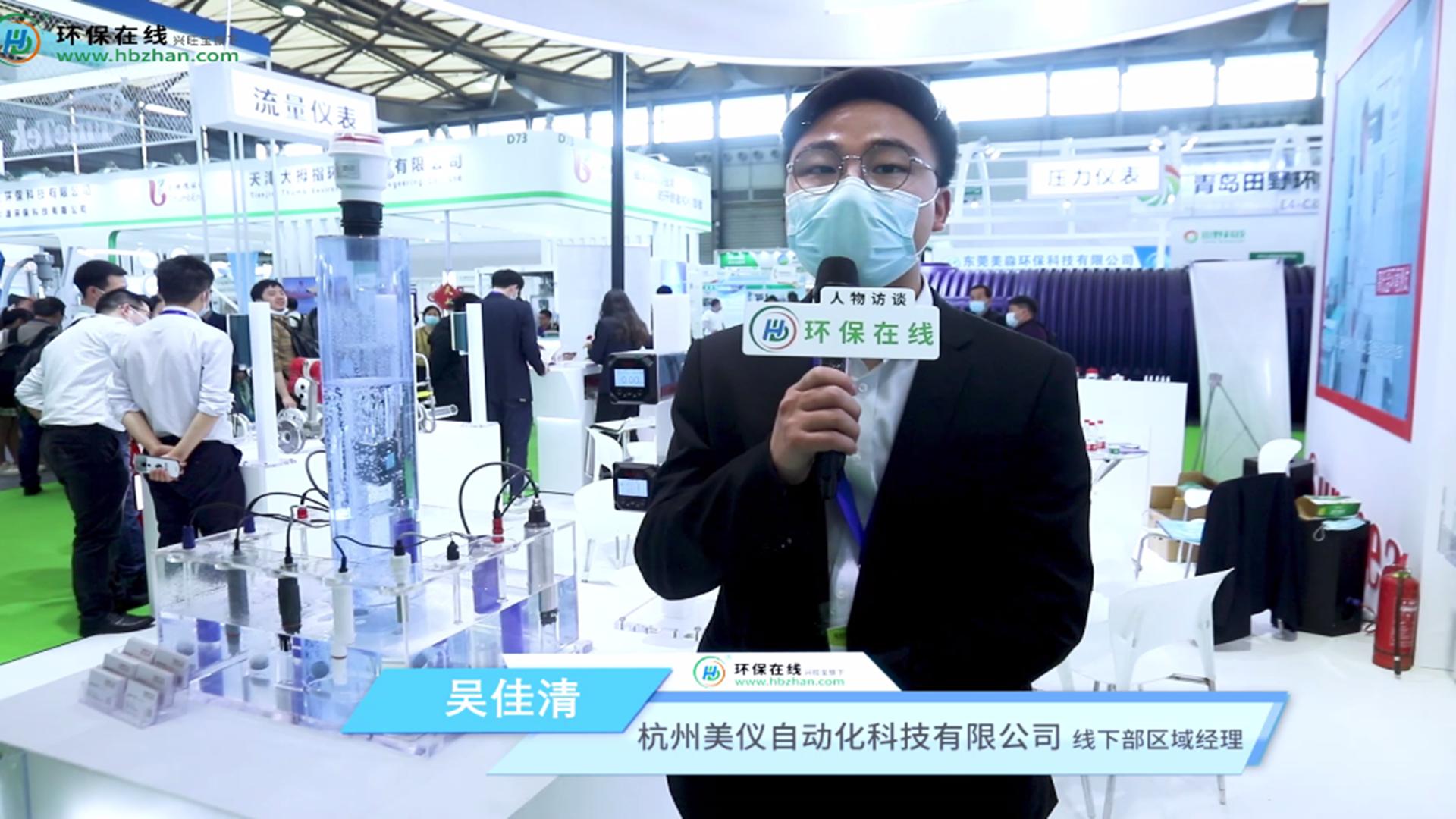 专访:杭州美仪自动化科技有限公司线下部区域经理吴佳清
