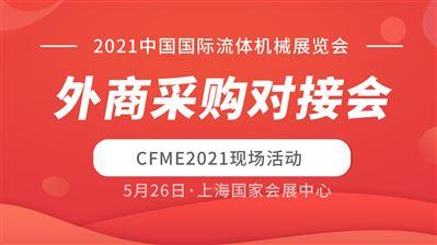 2021中国国际流体机械展览会外商采购对接会