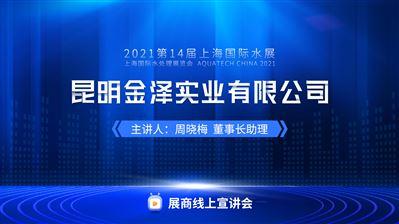 上海水展展商线上宣讲会丨金泽实业专注水环境综合治理服务