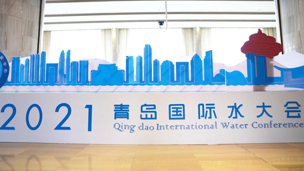 星光熠熠 閃耀水會 2021青島國際水大會圓滿閉幕
