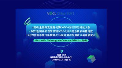 2021全國揮發性有機物(VOCs)污染防治科技大會