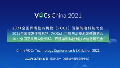 VOCs China 2021