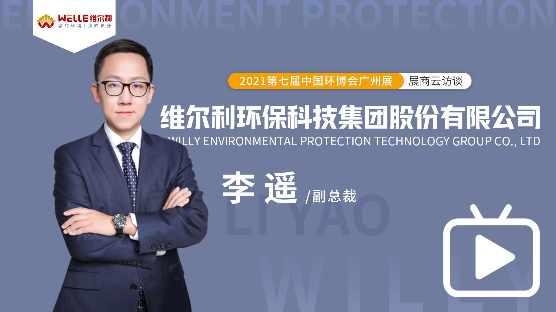 数字环保、科技赋能 | 维尔利智慧环保大数据赋能解决方案