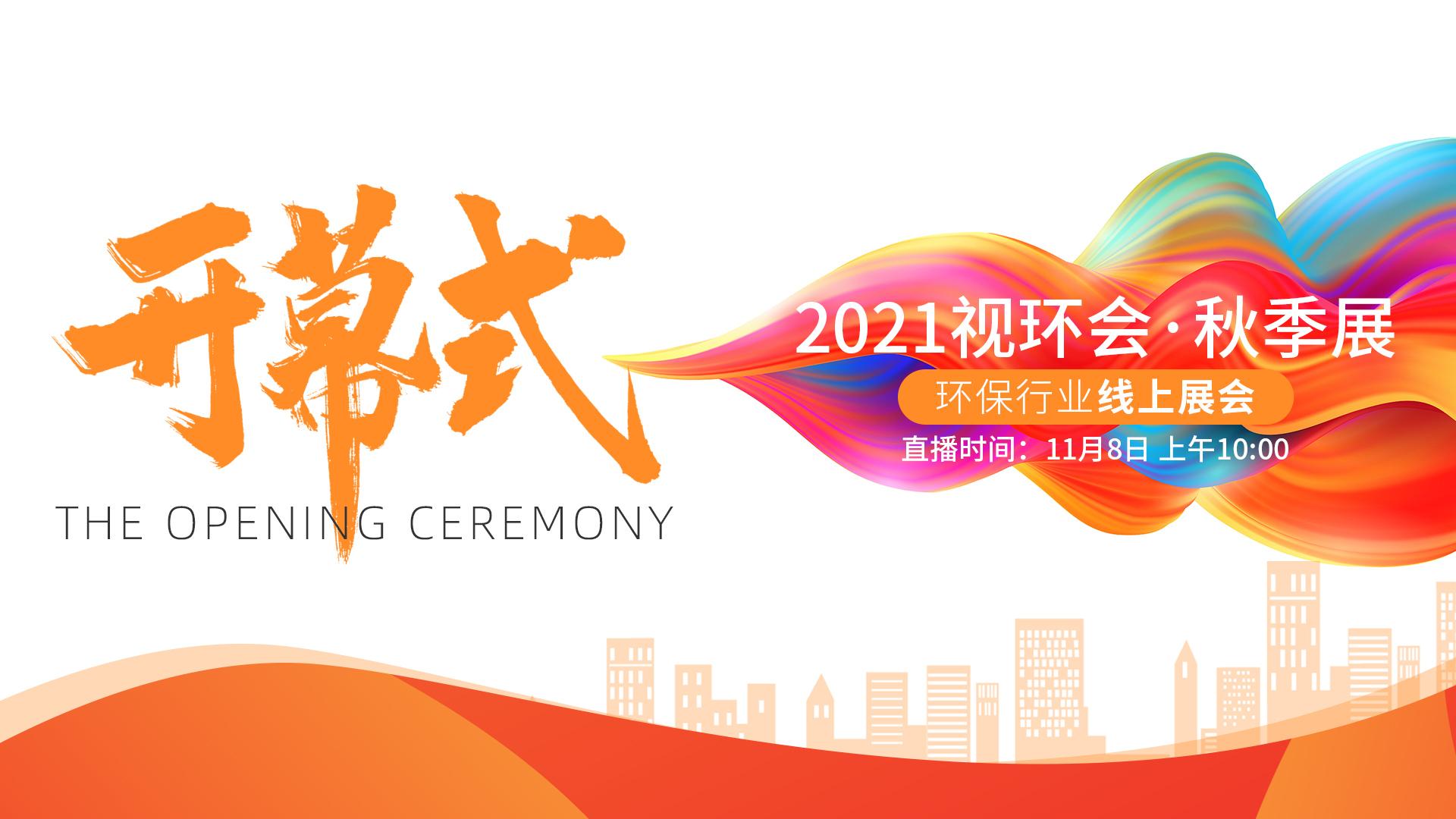 開幕式:2021視環會秋季展線上展11月8日開幕