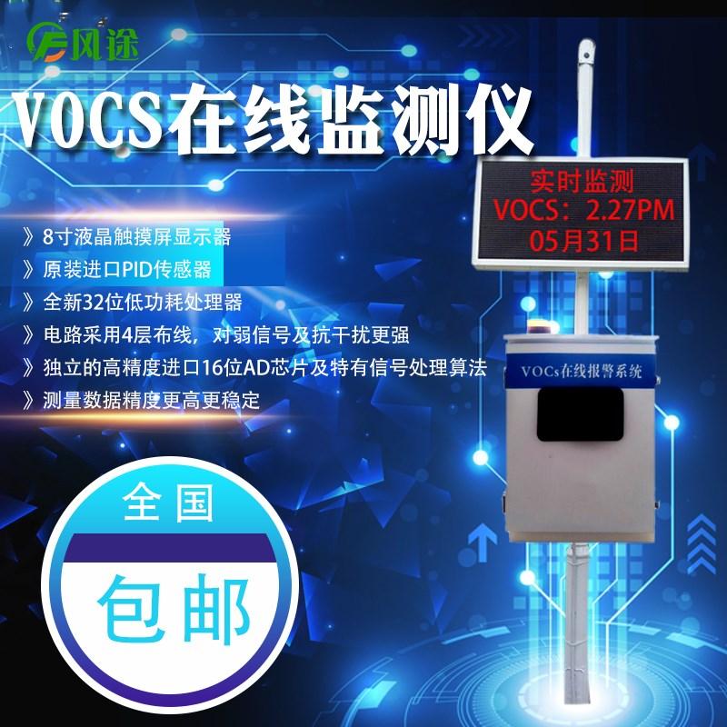 voc在线监测设备