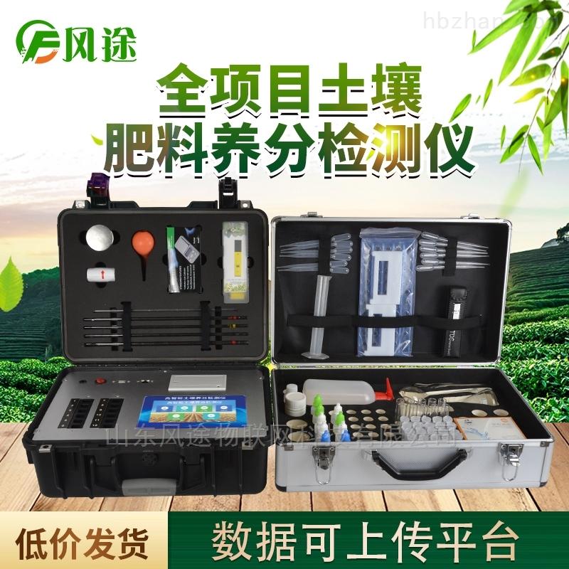 <strong>高智能土壤肥料养分检测仪</strong>
