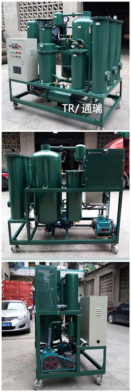 TR/通瑞ZJD-R-20润滑油再生多功能滤油机