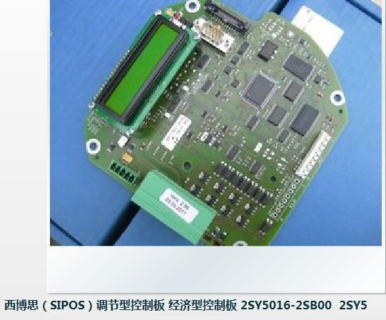 西博思(SIPOS)调节型控制板 经济型控制板 2SY501