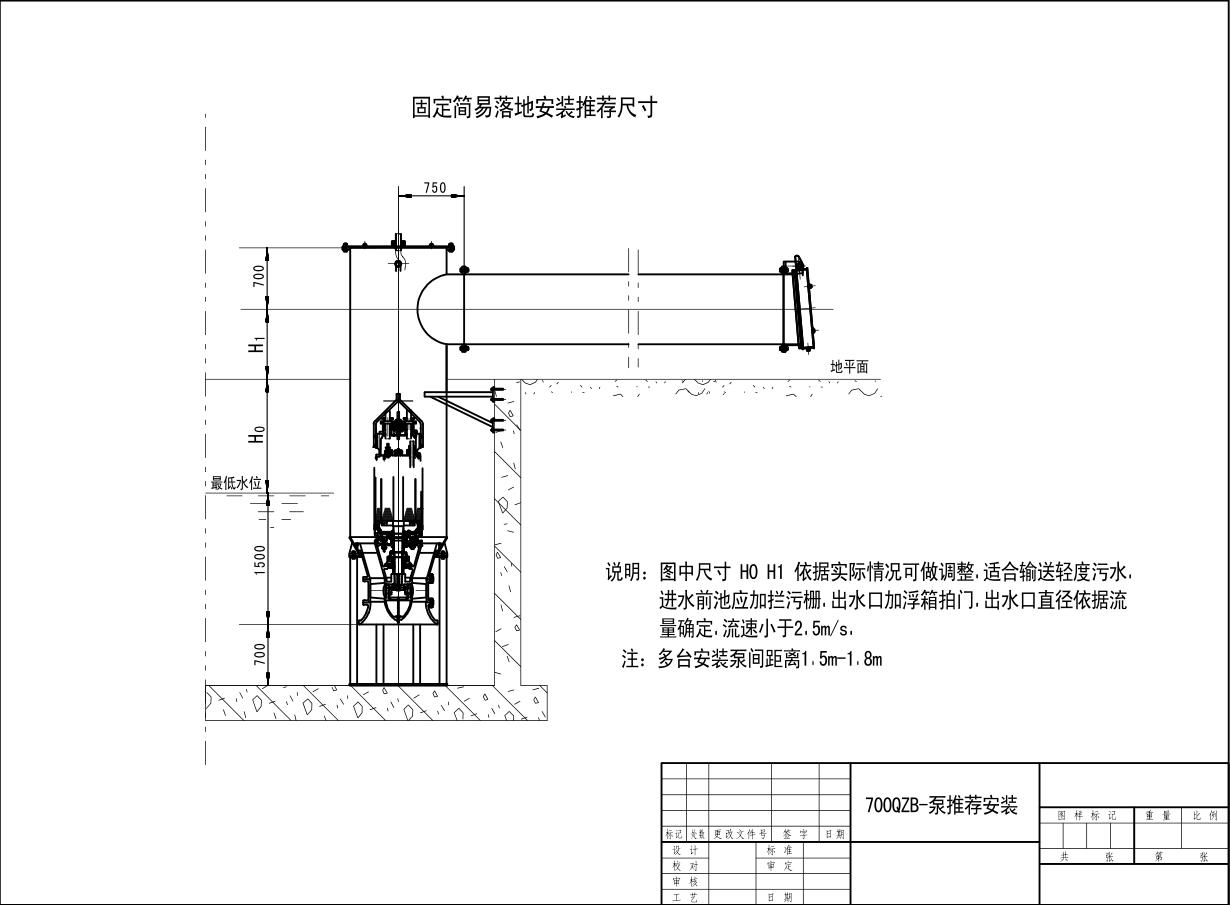 潜水轴流泵固定简易落地安装