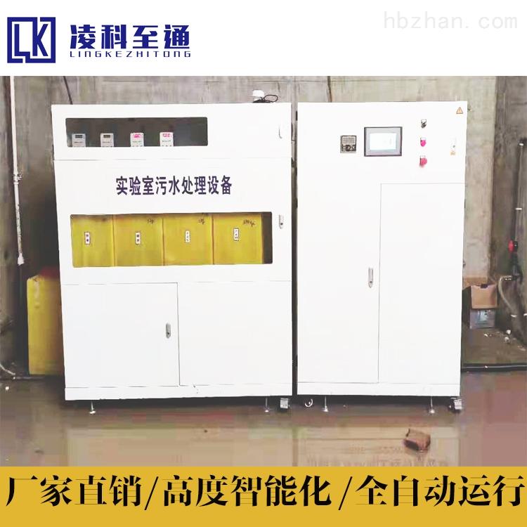 沈阳特小型实验室污水处理设备安装视频