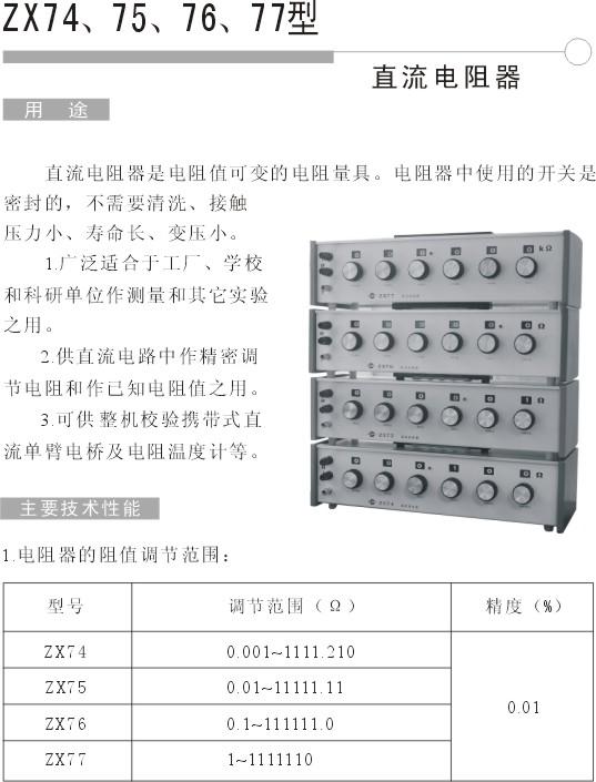 XJ74直流电阻箱