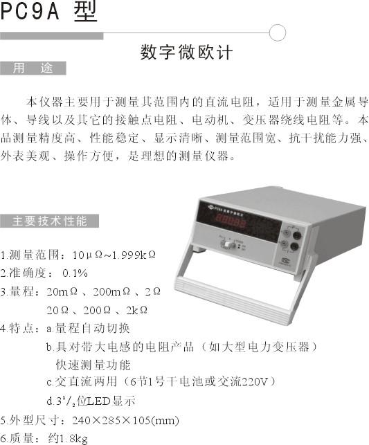 PC9A数字微欧计