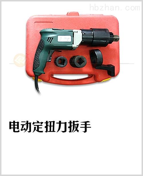 230N.m定扭矩电动扳手