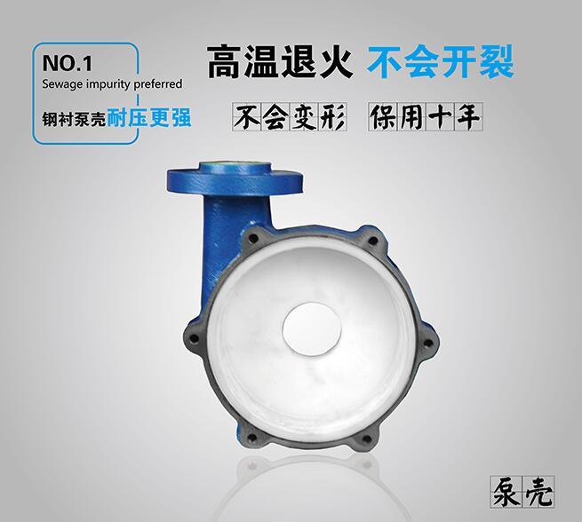 耐腐耐磨泵泵体
