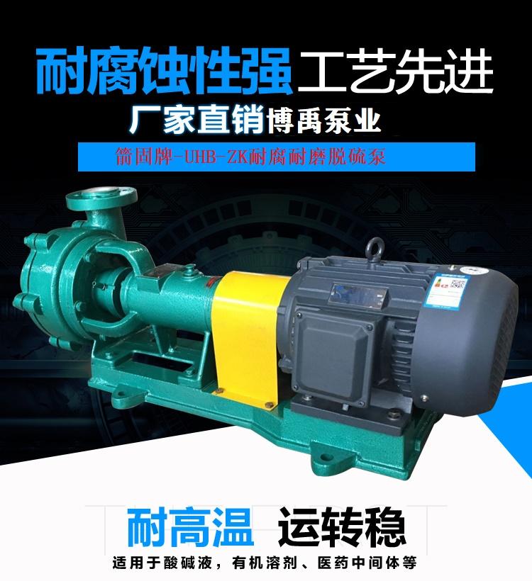 耐腐耐磨泵