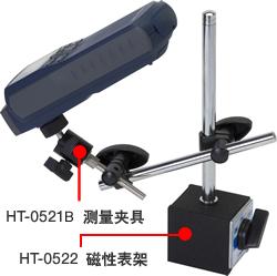製品画像(HT0521A/HT0522)