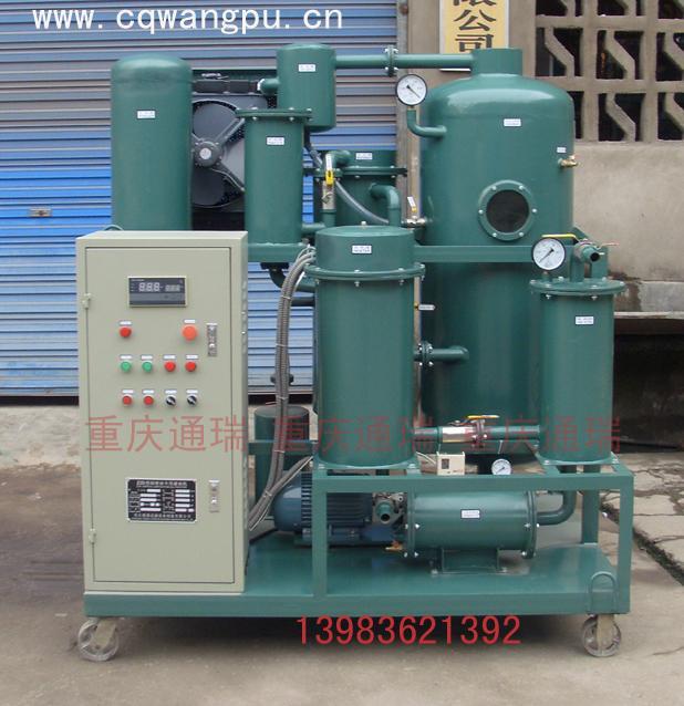 润滑油脱水滤油机