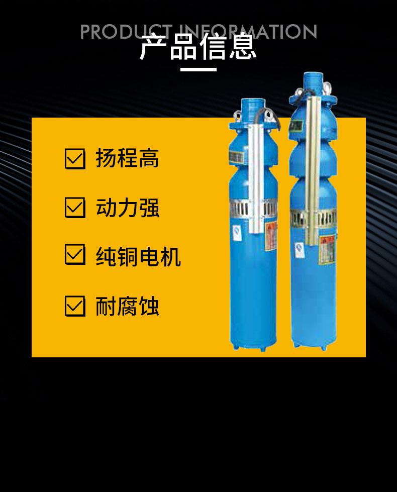 QS潜水泵特点